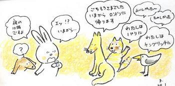 イラスト1.JPG
